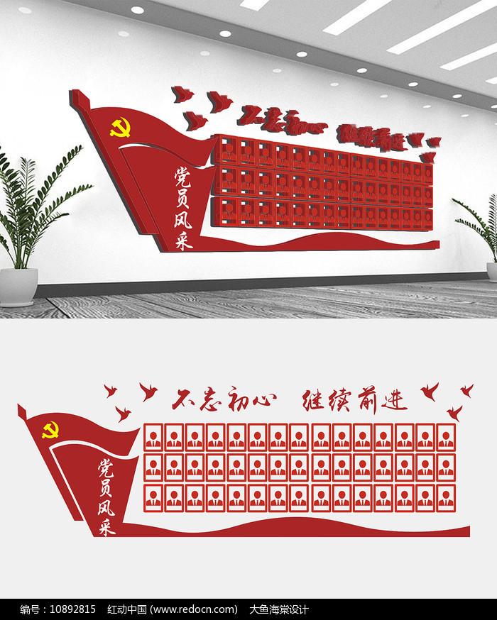 精品优秀共产党员文化墙图片