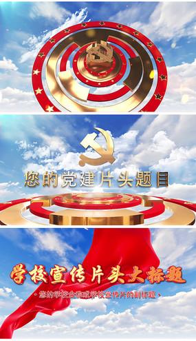 金色企事业单位党政宣传汇报片头AE模版