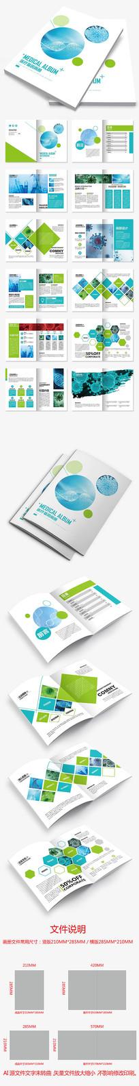 蓝绿生物科技医疗基因病毒实验医疗画册模版