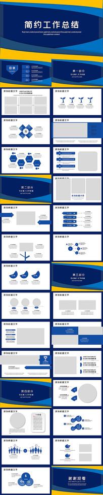 蓝色时尚工作总结PPT模板
