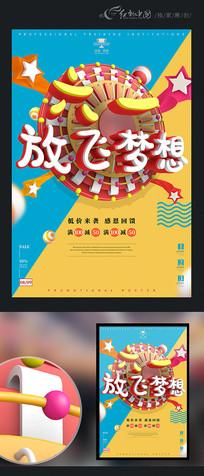 六一儿童节放飞梦想促销海报