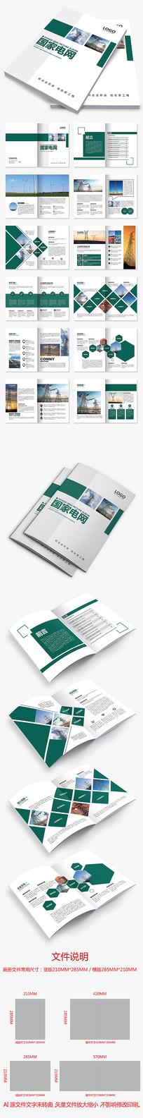 绿色国家电网画册电力画册能源科技画册