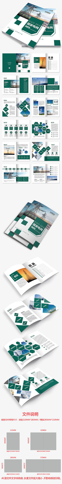绿色国网国家电网电力公司画册电力宣传画册