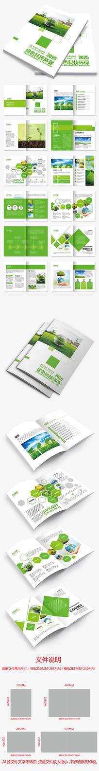 绿色渐变绿色环保科技宣传册企业画册设计