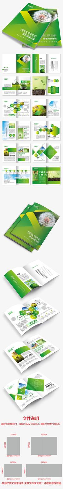 绿色科技环保宣传册绿色渐变企业画册模板