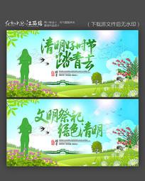绿色清明踏青海报图片设计
