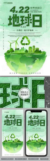 绿色水彩插画地球环保世界地球日海报