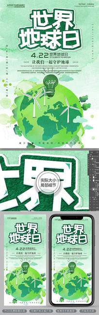 绿色水彩环保节能世界地球日海报