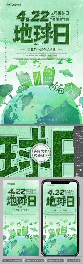 绿色水彩环保世界地球日海报