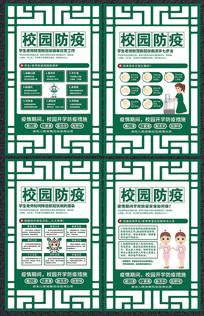 绿色校园防疫宣传栏设计