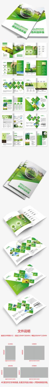 绿色新能源科技环保宣传册绿色渐变画册设计
