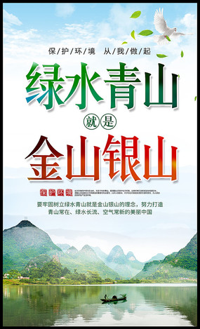 绿水青山就是金山银山公益海报设计
