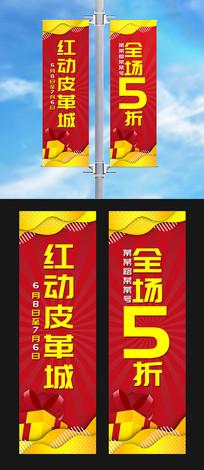 全场5折开业钜惠促销活动道旗设计