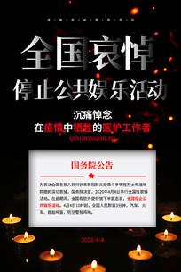 全国哀悼抗疫肺炎中牺牲的英雄烈士公益海报