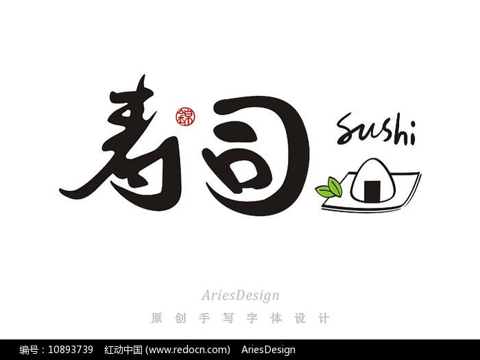 日本书法字体寿司书法字
