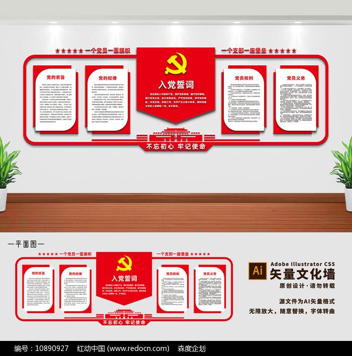 入党誓词党员活动室党建文化墙图片