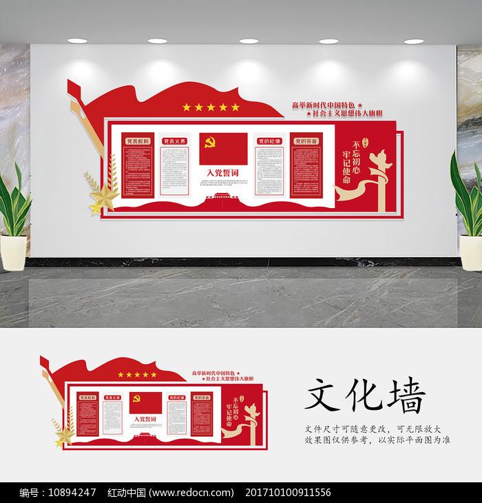 入党誓词党员活动室文化墙图片
