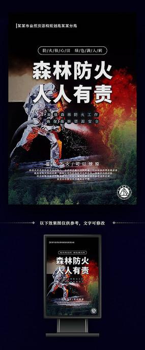 森林防火人人有责宣传海报