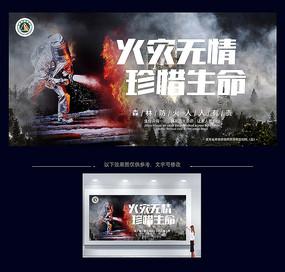 森林防火宣传展板海报