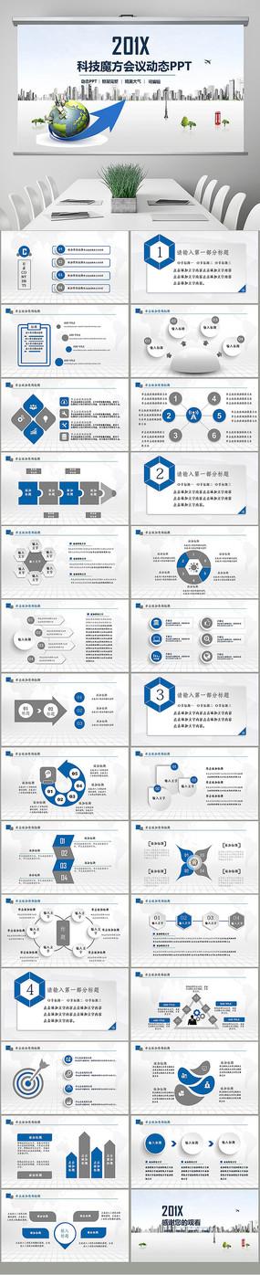 商务蓝色科技上半年季度总结计划汇报PPT