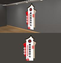 社区便民服务中心竖版社区党建文化墙