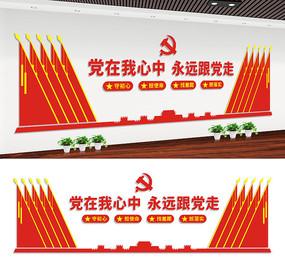 社区党员活动室党建标语墙