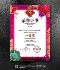 时尚粉色喜庆荣誉证书获奖证书