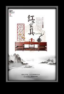 水墨风新中国风高端客厅红木海报