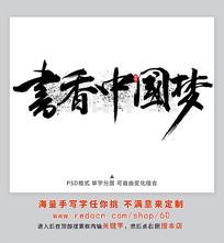 书香中国梦书法字