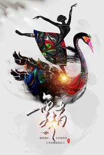 唯美舞蹈海报