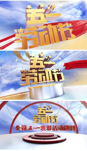 五一劳动节宣传片头AE模版