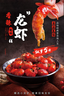 香辣鲜美龙虾海报