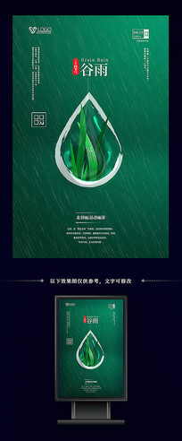 小清新谷雨海报设计