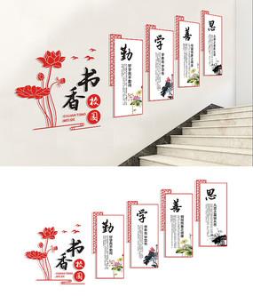 校园楼梯文化墙宣传展板