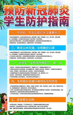 校园预防新型冠状病毒海报