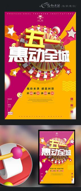 绚彩五一劳动节商场促销海报