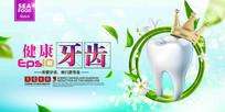 牙医美容诊所海报