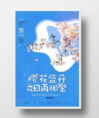 樱花盛开之日再相聚武汉浪漫樱花海报