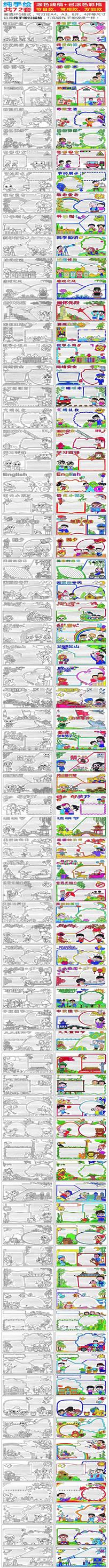 原创72套纯手绘小学生手抄报模板涂色线稿