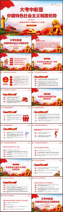 在大考中彰显中国特色社会主义制度优势PPT