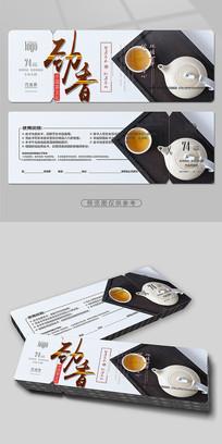 中国茶道体验券