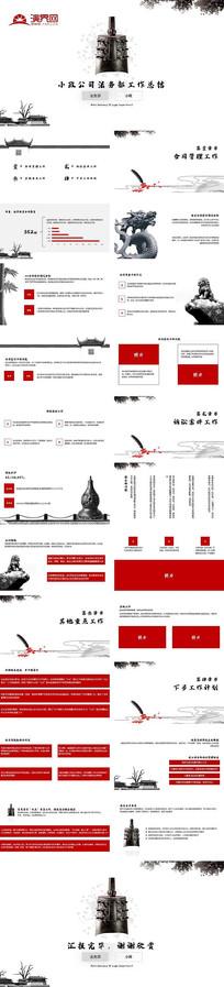 中国风法务部工作总结述职报告PPT