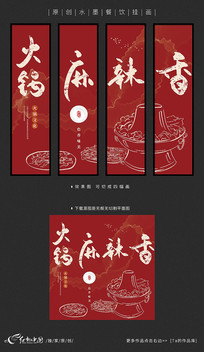 中国风火锅文化插画火锅挂画
