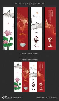 中国风水墨家的味道餐饮挂画