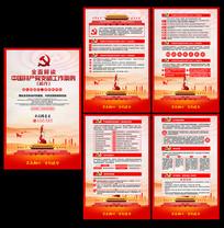 中国共产党支部工作条例宣传展板