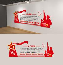 中国梦强军梦军人誓词部队文化墙