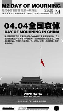 中国疫情哀悼海报