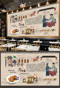 中式餐饮美食酱油鸡背景墙