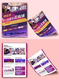 紫色地产宣传单