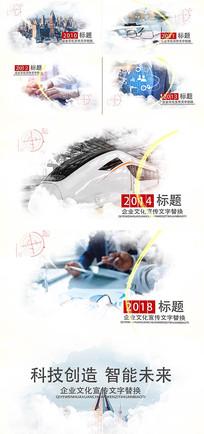 白色云层科技感粒子线条时间轴商务视频模板